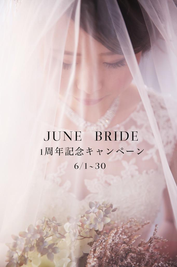 ♡ JUNE BRIDE ♡